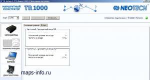 Программа настройки маршрутных регистраторов Neotech. Входы.