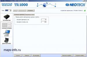 Программа настройки маршрутных регистраторов Neotech. Основные параметры.