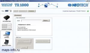 Программа настройки маршрутных регистраторов Neotech. Окно обновления прошивки трекера.