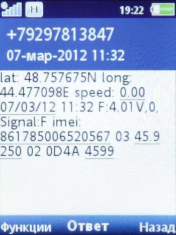 SMS ответ персонального GPS трекера TK203, после звока на СИМ карту установленную в нём. Пассивное спутниковое слежение или слежение по требованию.