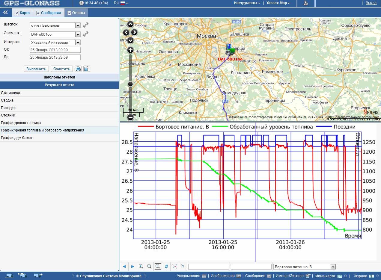 Сформированный отчёт движения грузового автомобиля с двумя датчиками уровня топлива