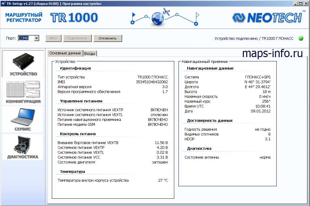 Программа настройки маршрутных регистраторов Neotech. Основные данные.