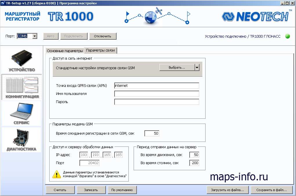 Программа настройки маршрутных регистраторов Neotech. Параметры связи.