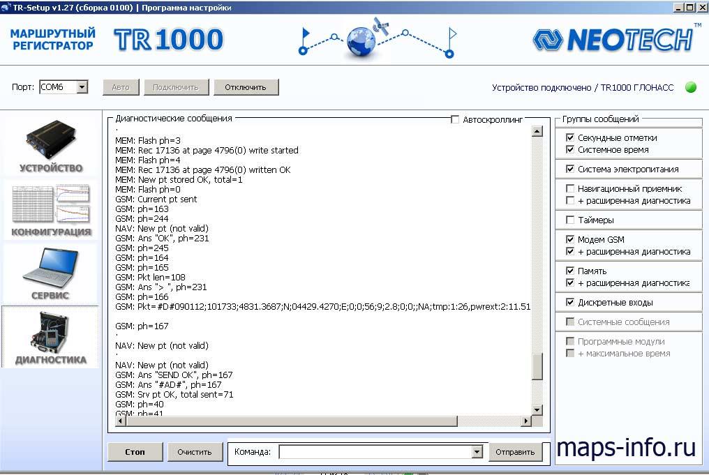 Программа настройки маршрутных регистраторов Neotech. Диагностика трекера.