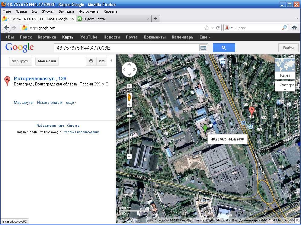 Определение места на карте с помощью ввода координат на сервисе maps.google.com