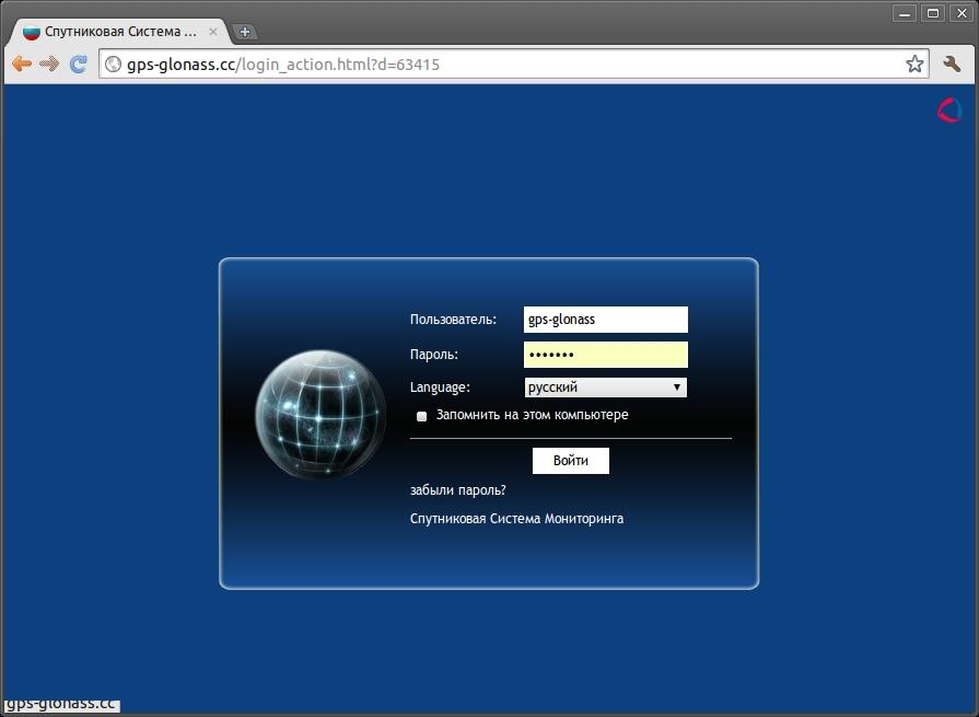 Вход в расширенный мониторинг на платформе Wialon. Для ознакомительного входа - введите имя пользователя: gps-glonass ,а пароль: demo