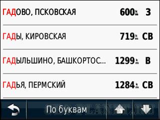 Garmin1200_1300_3