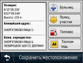 Garmin1200_1300_4